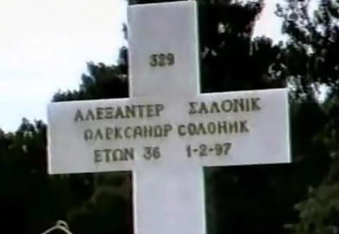 Крест на могиле Александра Солоника