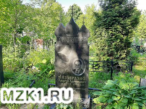 Могила Андрея Айздердзиса