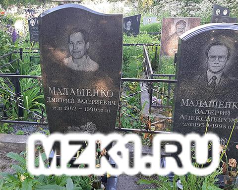 Могила Дмитрия Малашенко