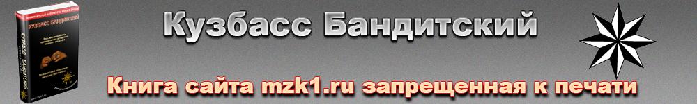 Кузбасс Бандитский