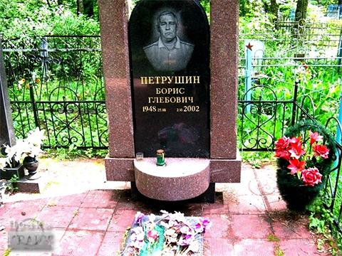Могила Бориса Петрушина - Барыги