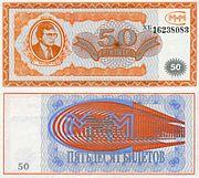 50 билетов МММ 1995 — т. н. английскиеБилеты_МММ_50_1995_реверс_английские