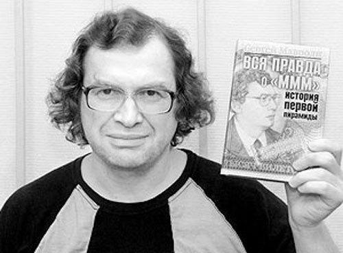 Сергей Мавроди и МММ