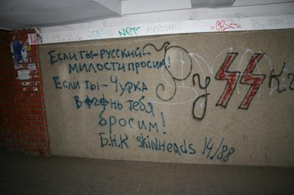Скинхеды «Белгородского национального корпуса»