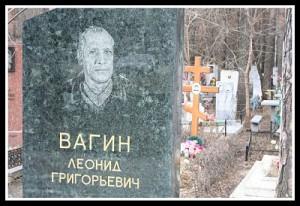 Леонид Вагин