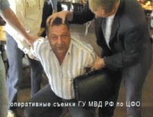 Жесткое задержание подозреваемых в мошенничестве