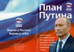 «Посткризисный рывок В. Путина…  Вопрос.  — Куда будем рвать»?