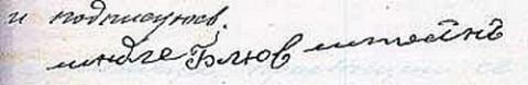 Автограф Соньки