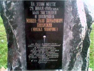 Памятник Мишке Япончику.