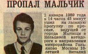 16-летний В. Зайцев был убит собственной же лыжной палкой