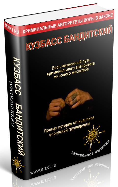 Книга Кузбасс бандитский