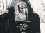 Криминальный авторитет Желько Ражнатович