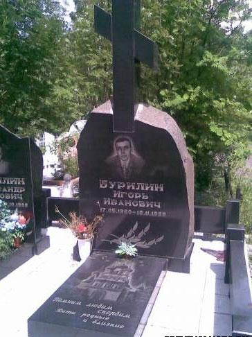 Могила вора в законе Игоря Бурилина (Бурила, Батя или Егор)