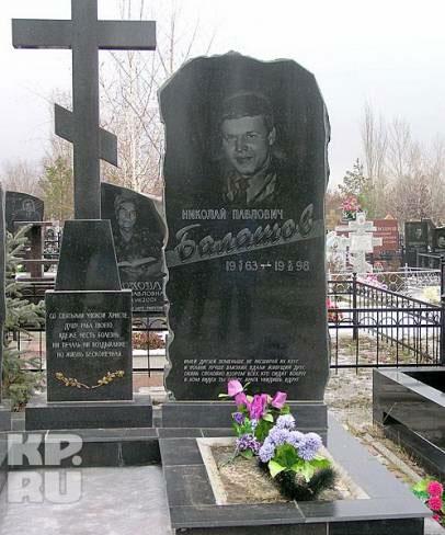 Могила вора в законе Николая Балашова