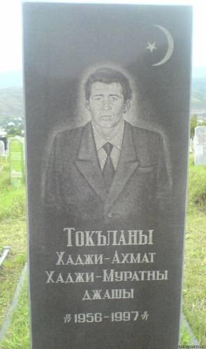 Могила криминального авторита Хаджи-Ахмата Токова