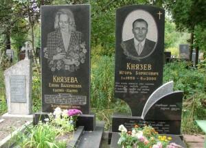Могила криминального авторитета Князева Игоря (Князь)