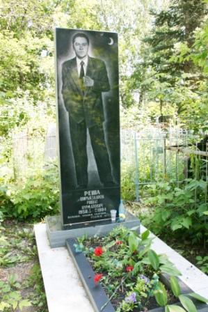 Могила криминального авторитета Ришата Ширьязданова (Реша)