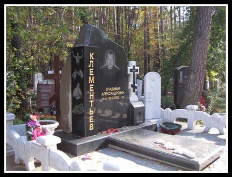 Могила криминального авторитета Владимира Александровича Клементьева