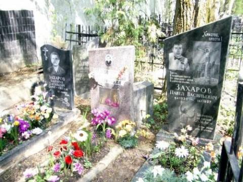 Могила вора в законе Павла Захарова (Цируль)