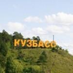 В Кузбассе членам ОПГ предъявлено обвинение в совершении преступлений, ущерб от которых составил почти полмиллиарда рублей