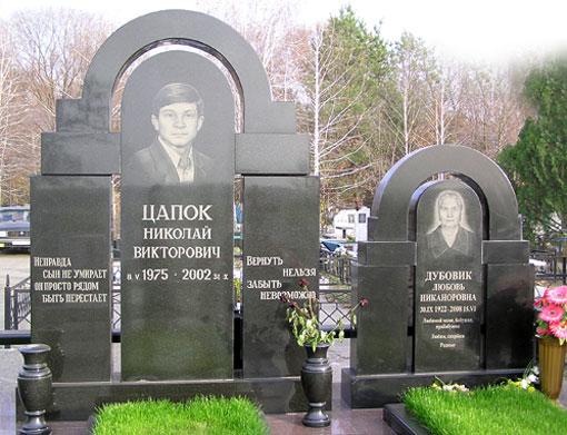 Могила Николая Цапко