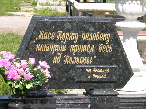 Надпись на надгробном камне Васи Коржа