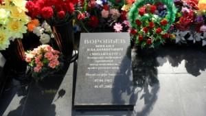 Могила Михаила Круга