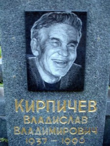 Могила вора в законе Владислав а Кирпичева