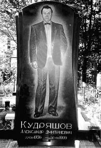 Могила криминального авторитета Саши Литовца