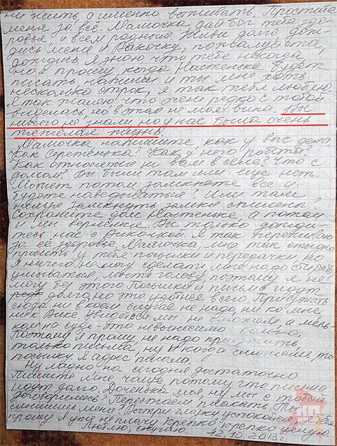 """Письмо Инессы Тарвердиевой из СИЗО: """"Мамочка! Ты ничего не знала, но у нас была очень"""