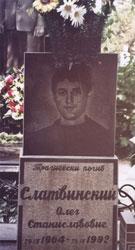 Могильный памятник основателя группировки Олегу «Жирафу» Слатвинскому