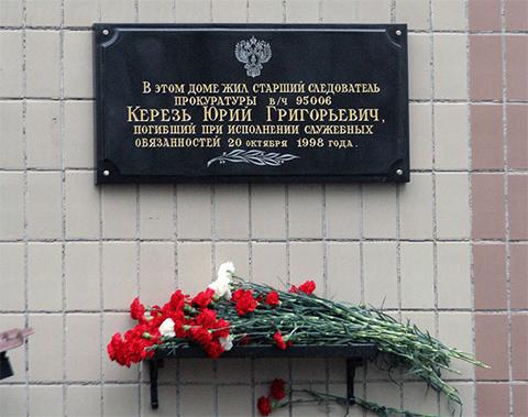 Мемориальная доска на доме следователя Юрия Керезя, убитого ореховской группировкой