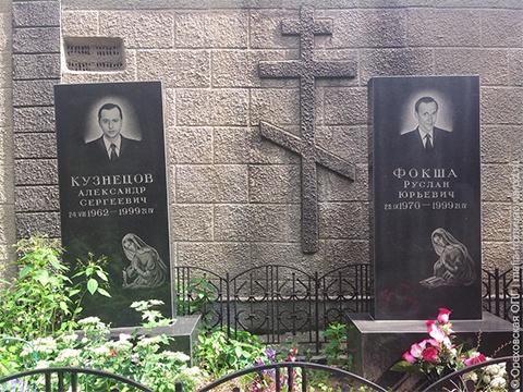 Александр Кузнецов по кличке «Торпеда-старший» и его водитель Руслан Фокша были расстреляны, когда находились в одном автомобиле на улице Маршала Захарова