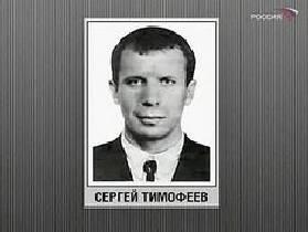 Сергея Тимофеева — лидера «ореховских» —  убили свои