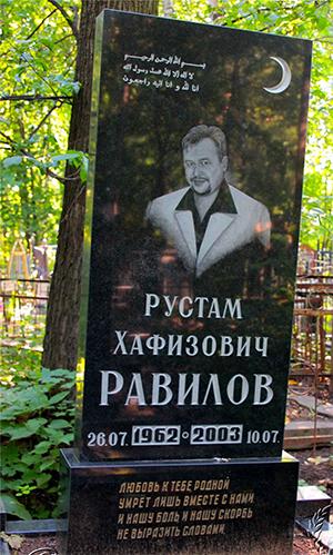 Могила криминального авторитета Рустама Равилова (Ромы Маршала)