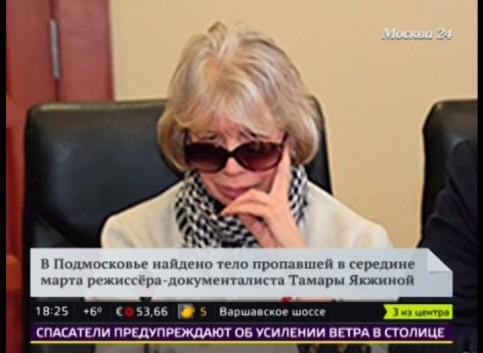 Известный режиссер Тамара Якжина была убита водкой