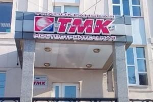 Офис ТМК