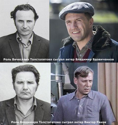 Главными героями фильма стали братья Толстопятовы