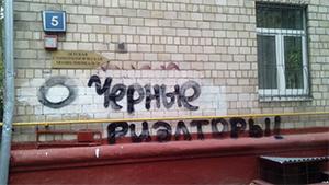 Банда Рирэлтора