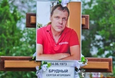 Могила Сергея Брудного