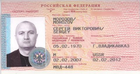 Документы Гагиева на имя Сергея Морозова