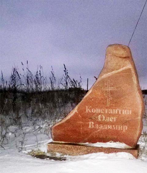 Памятник авторитету и сподвижникам на переезде в Курумоче
