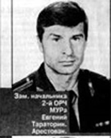 Оборотень из МУРа Евгений Тараторкин