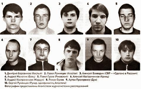 Банда Боровикова-Воеводина