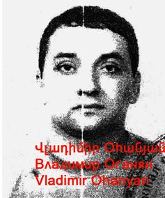 Владимир Оганян