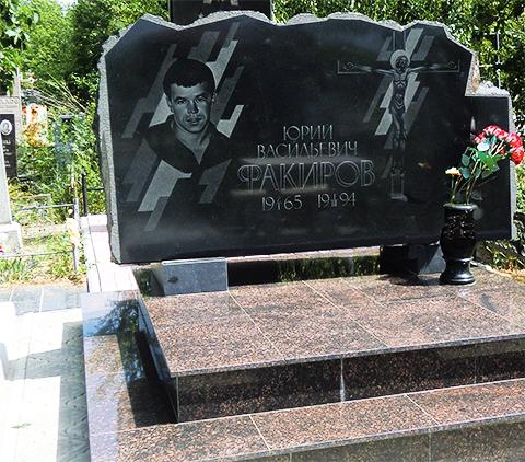 Могила Юрия Факирова