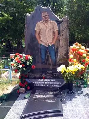 Могила Сергея Смирнова - Сквозняка