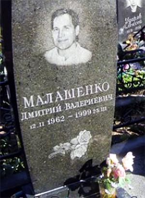 """Малашенко-старший. Привлекался по """"делу Айдзердиса"""", как активный соучастник преступления. Активный боевик """"романовской"""" ОПГ. Убит в 1999 году вместе с рядовым боевиком М.Колабуховым в ста метрах от здания Химкинского РУБОПа"""