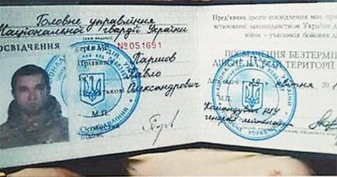 Удостоверение Павла Паршова