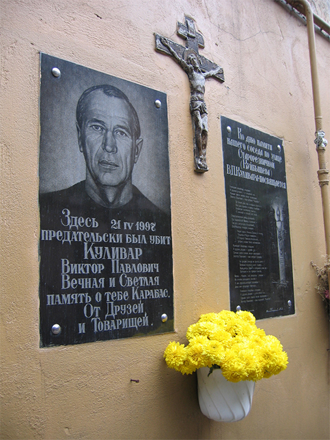 Памятная доска на местe убийства Виктора Куливара по кличке Карабас в Одессе